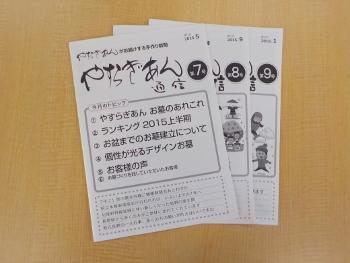 やすらぎあん通信(350x263).jpg