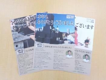 やすらぎあん通信特別号 (350x263).jpg