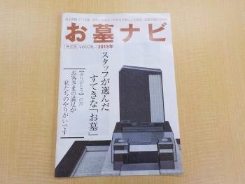 墓ナビカタログ (350x263).jpg