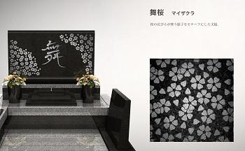 maizakura1_img.jpg
